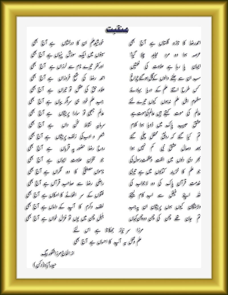Manqabat Aala Hazrat Imam Ahmad Raza khan Breilvi  Man20f10