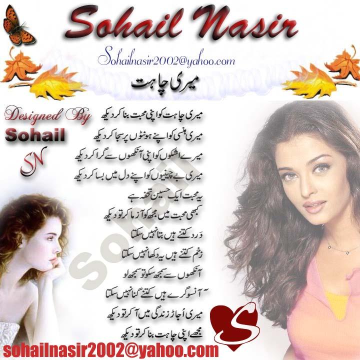 Meri Chahat Ko Mohabbat Bana Kar Daikh Meri_c10