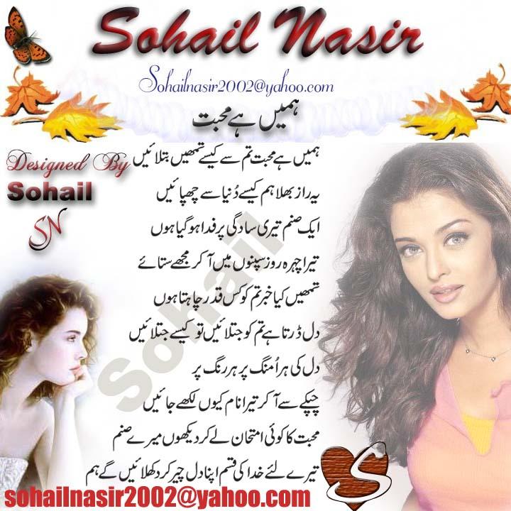 Hamain Mohabbat Hai Mohabb10
