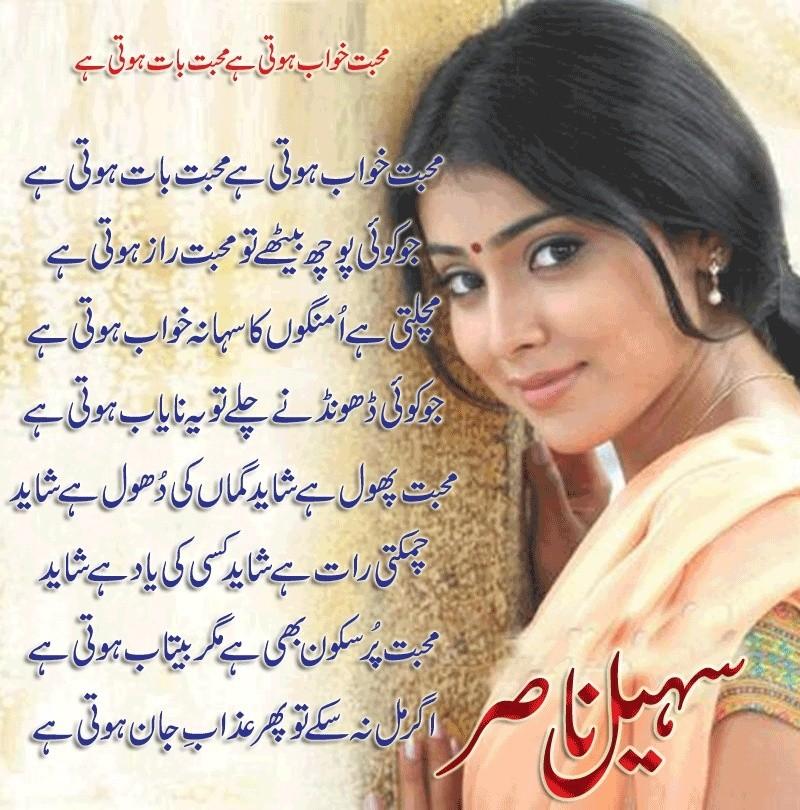 Mohabbat Khuab Hoti Hai Mohabb16