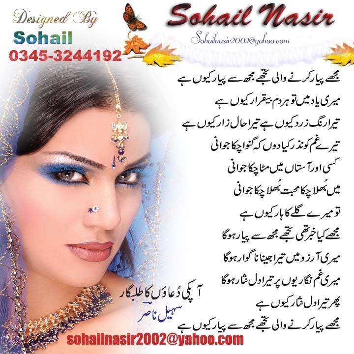 Mujhe Pyar Karnay Wali Mujhay10