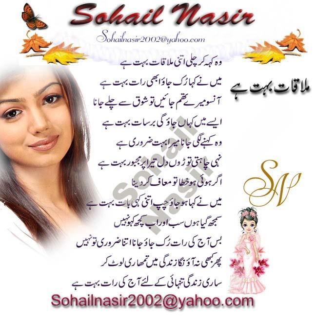 Mulaqat Bohat Hai Mulaqa10