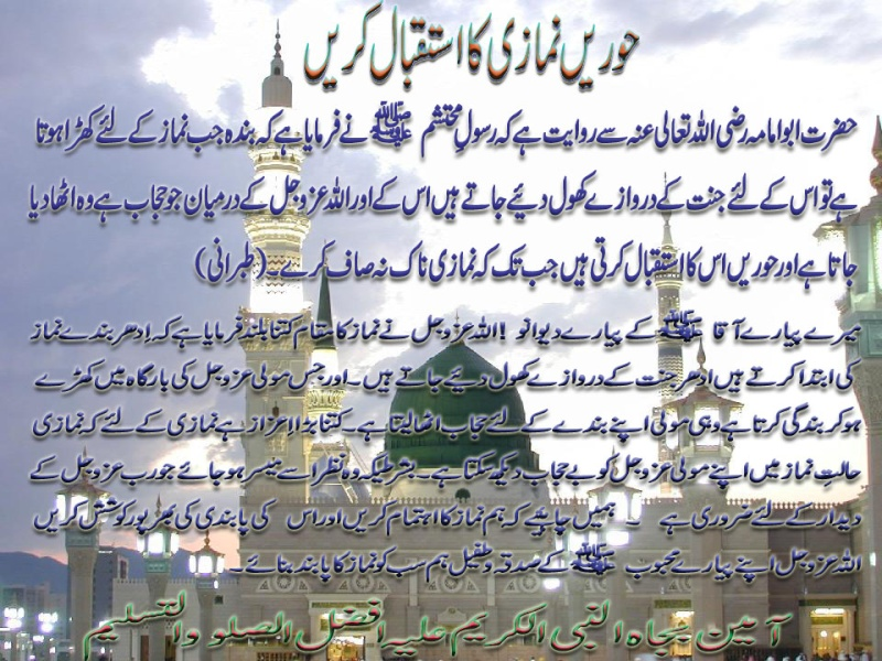 Hoorein Aur Namaz Namaz10