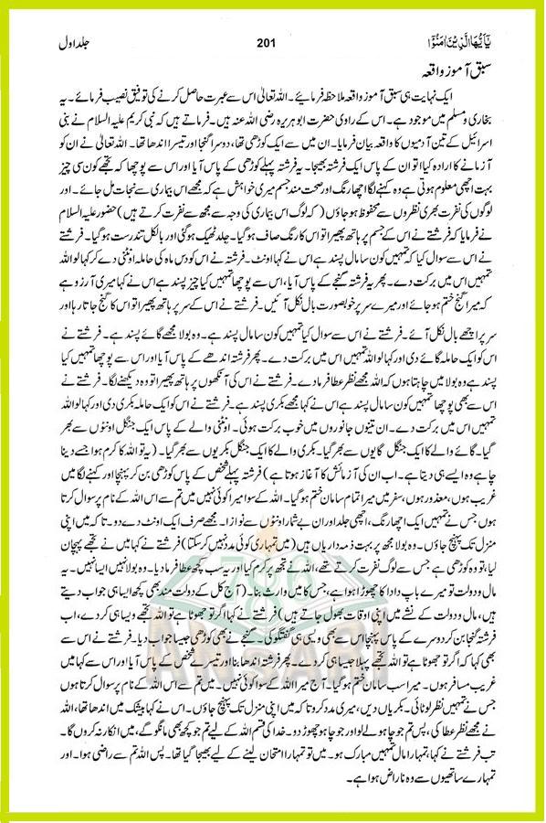 Sabaq Amooz Hadith  Sabaq210