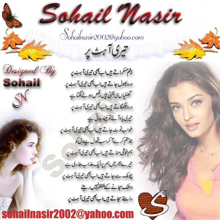 Teri Aahat Per Teri_a10