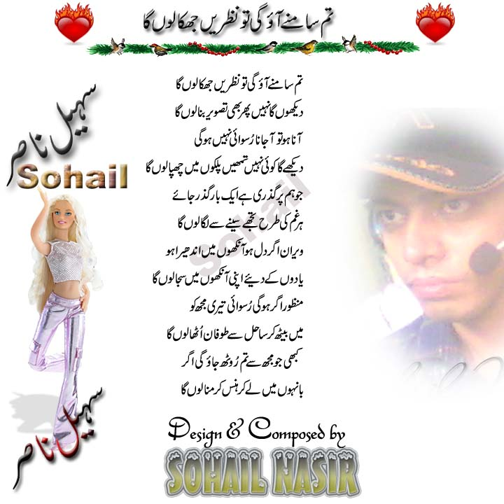 Tum Samnay Aaogi Tu Tum_sa10