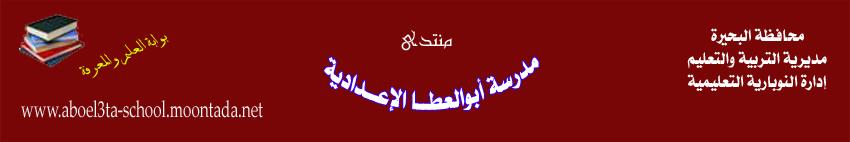مدرسة ابوالعطا الاعدادية