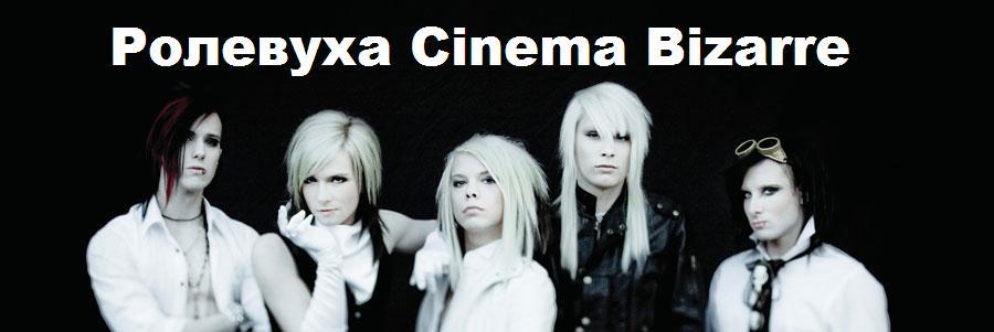 Ролевуха Cinema Bizarre