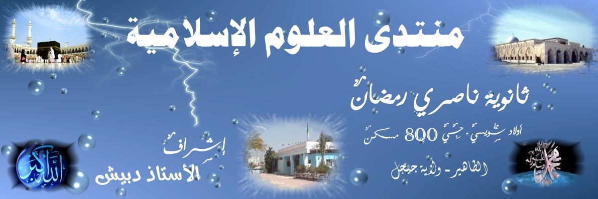 ثانوية ناصري رمضان