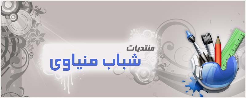 شباب منياوى - شباب بيحب مصر
