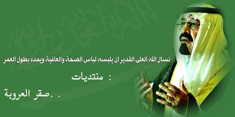 منتدى صقر العروبة