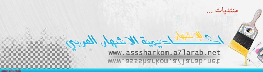 اكاديمية الاشهار العربي