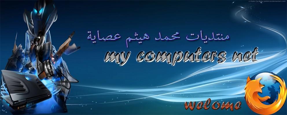 منتديات محمد هيثم عصاية