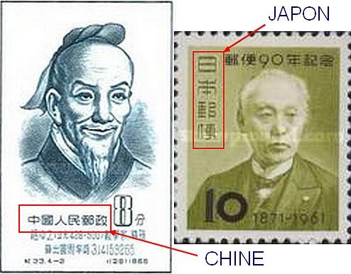 timbres de Chine et du Japon Chijap10