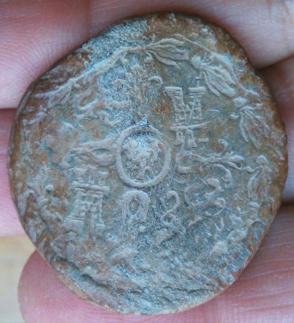 Prueba de punzones de Fernando VII (8 maravedís de 1832 de Segovia) Img_2082