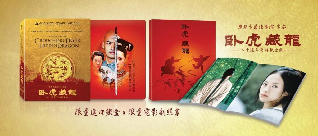 Tigre et Dragon édition 4k Taiwanaise  3311