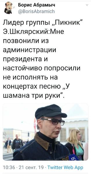 ВПЕРЕД, К ПОБЕДЕ ШАМАНИЗМА! -uxwpz10