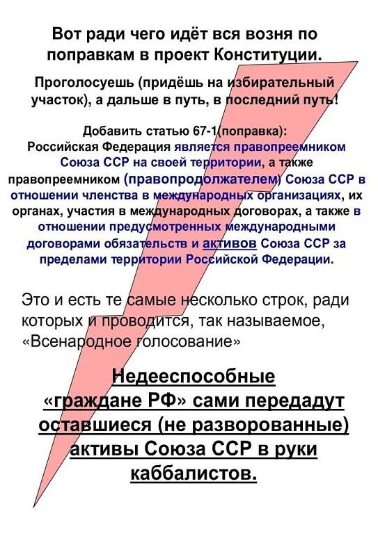 Георгий Сидоров. Голосуем за поправки к Конституции РФ - Страница 2 Image-12