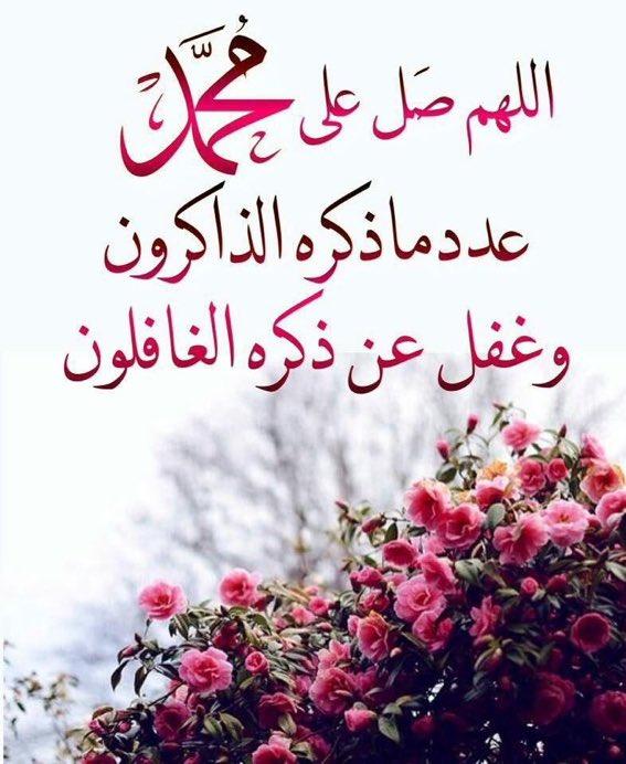 سجل دخولك بالصلاة على النبي (صلى الله عليه وسلم) - صفحة 28 Dzlmxv12