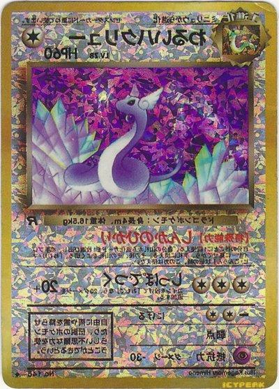 Vos cartes Pokémon les plus folles Drbp-j10