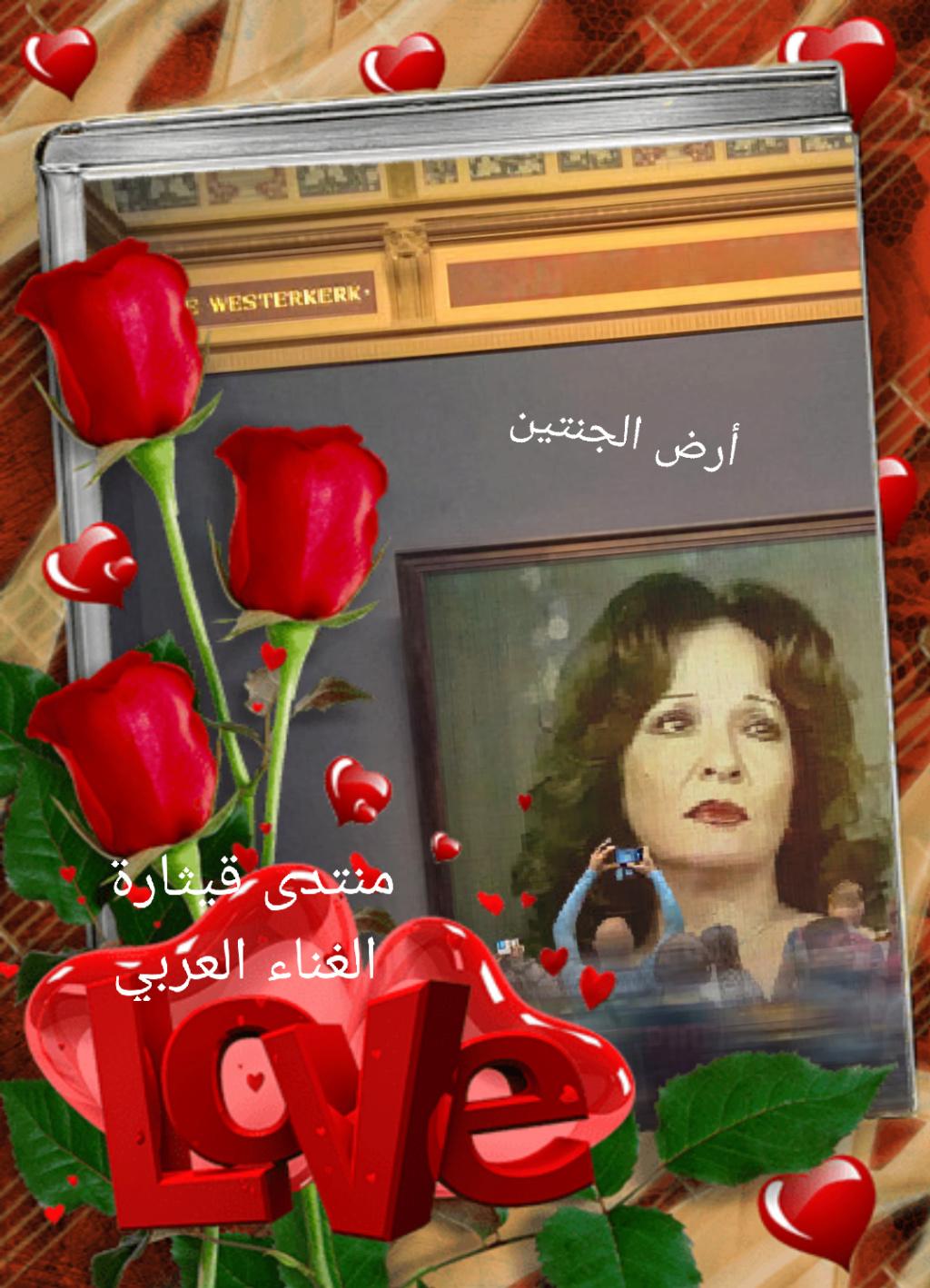 تصميمات أرض الجنتين للحبيبه شاديه    - صفحة 29 Eeeoeo17