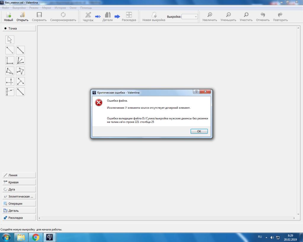 Ошибка файла I_ao10