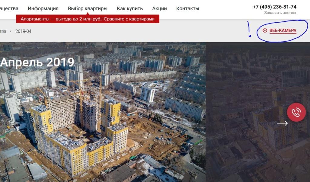 """Веб-камеры на площадке строительства ЖК """"Нормандия"""" - Страница 12 E10"""