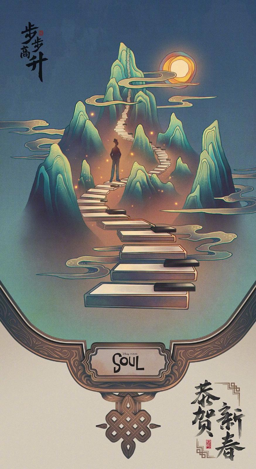 Soul [Pixar - 2020] - Page 2 Soul-n11