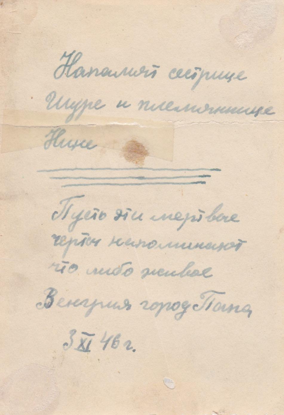 Parcours d'un sergent de l'armée rouge. Numzor12