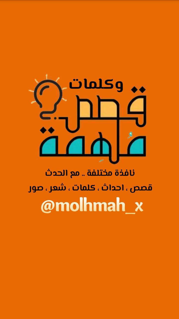 """حساب انستقرام """" كلمات وقصص ملهمة """" Img_2012"""