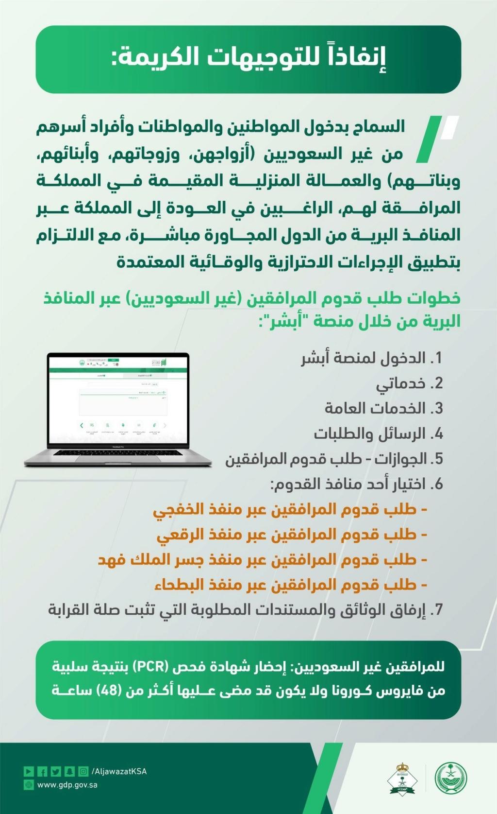 #الجوازات تسمح بدخول المواطنين والمواطنات Img_ee11