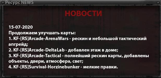 Killing Floor Ресурс-Сервер - Портал News_p10