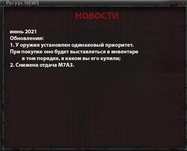 Killing Floor Ресурс-Сервер - Портал News_p16