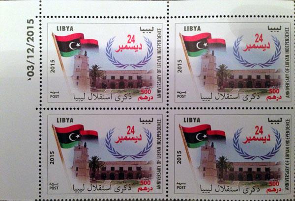 Libye 2015 : Fête de l'indépendance Bloc411