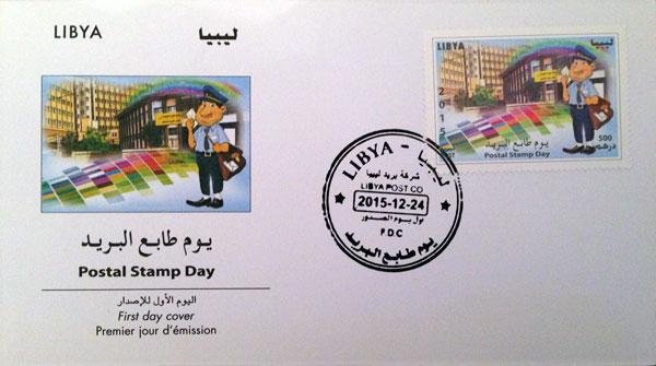 Libye 2015 : Journée du Timbre-Poste Libyef10