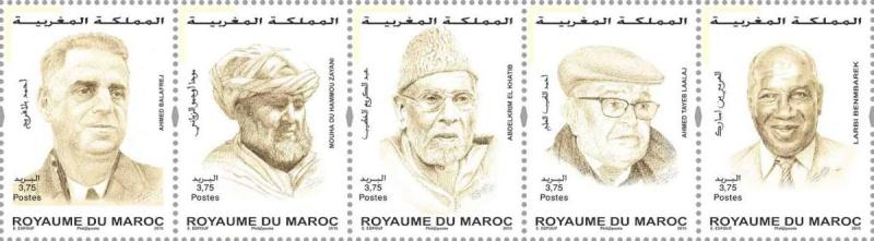Maroc 2015 : Personnalités Marocaines Serie10
