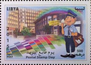Libye 2015 : Journée du Timbre-Poste Stampd10