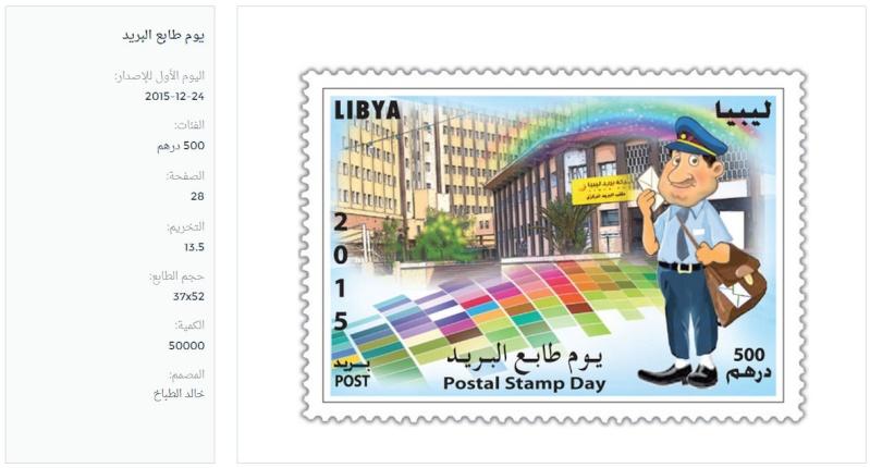 Libye 2015 : Journée du Timbre-Poste Stampd11