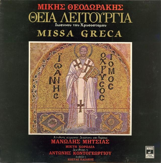 Mikis Theodorakis (1925-2021) - Page 5 Front15