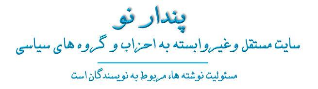 صلح با لشکر جنگی پاکستان، یعنی طالبان پذیرش سیطرهء پشت پرده پاکستان ! Logo10