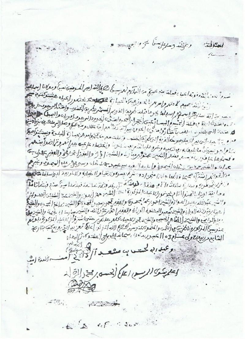 AchtoukeN Sidi Bibi et leur terre Aljoumoua3 Erraji10