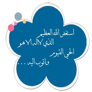 """Le coin de """"Dhikrou Allah"""" - Page 3 16374210"""