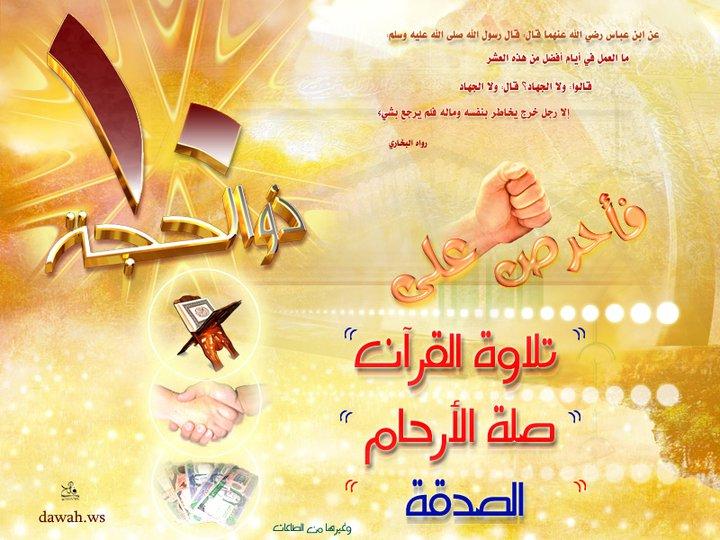 les dix premiers jours de Dhul Hijjah.. 72753_10