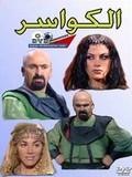 Tu te rappelles de...?, Topic des nostalgiques - Page 4 Al-kaw10