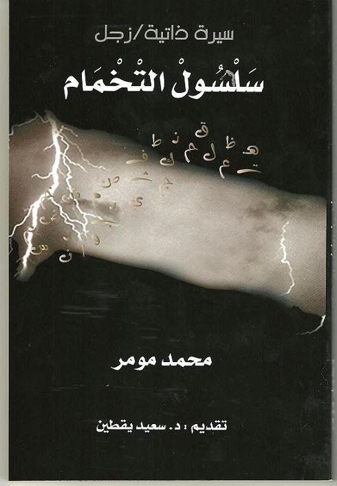 سيرة ذاتية زجلية للزجال محمد مومر  Photo_12