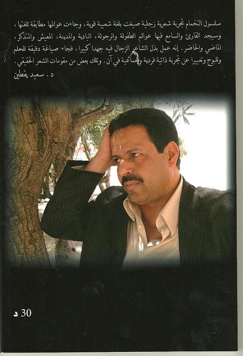 سيرة ذاتية زجلية للزجال محمد مومر  Photo_13