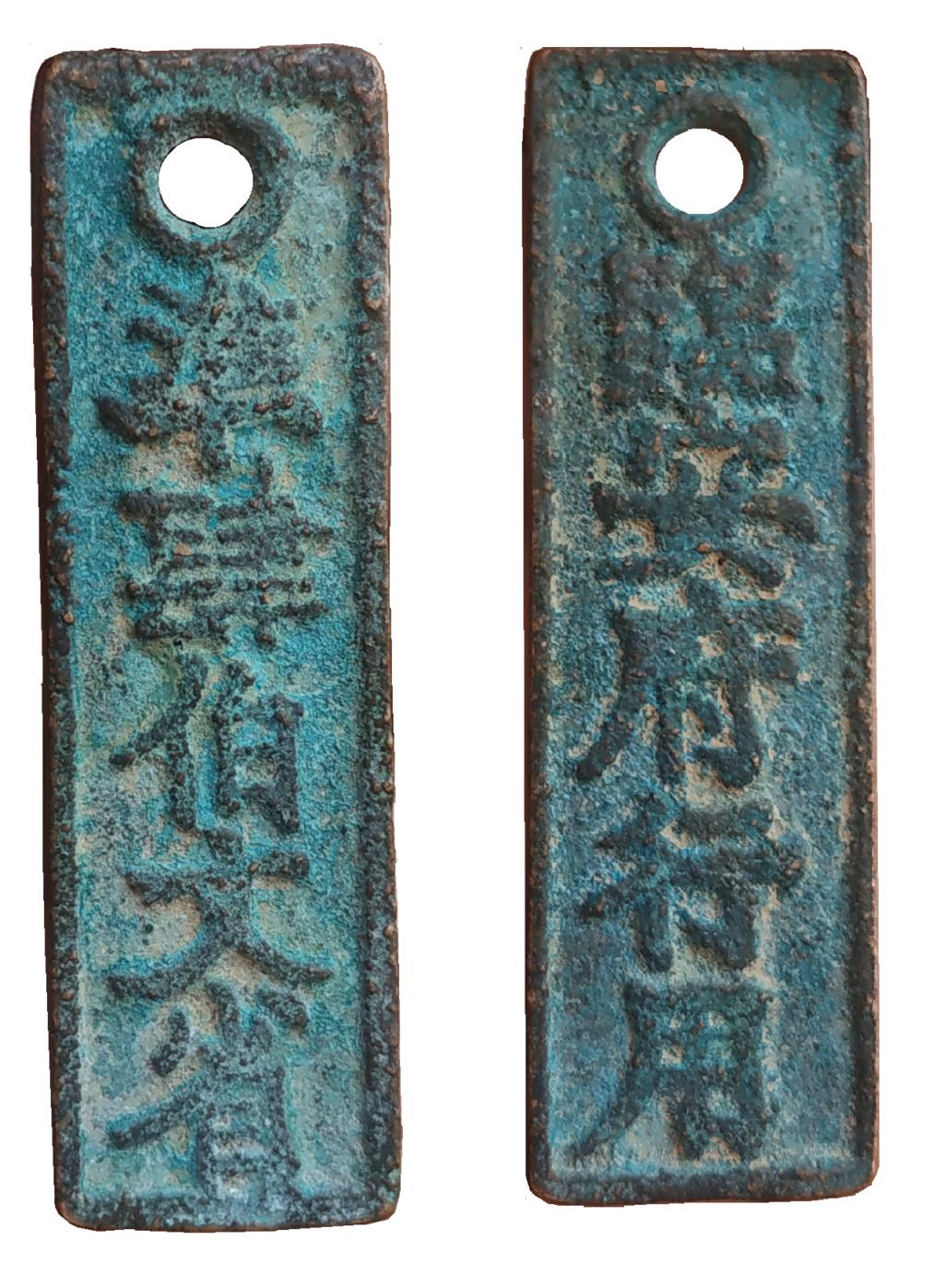Ayuda catalogacion moneda china China10