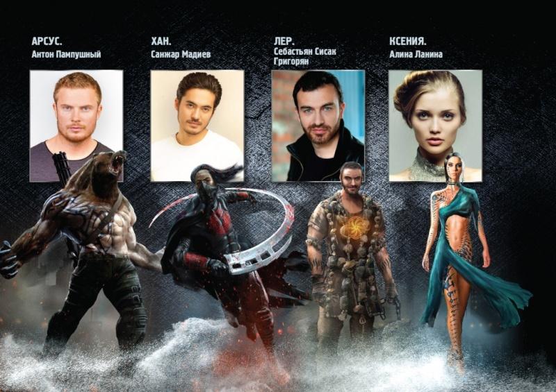 Защитники / Guardians 2016 Zaschi10