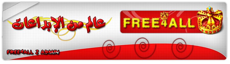 منتديات  free4all