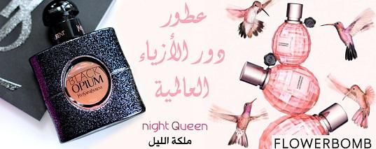خصومات ملكة الليل 14475010